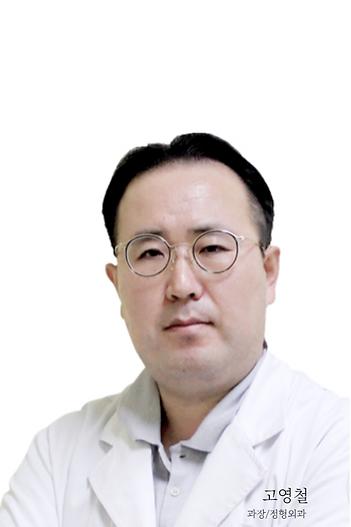 고영철_세일병원.png