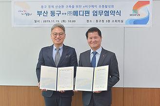 메디펀 부산동구청업무협약_메디노미(MediNomi)