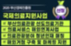 부산의료관광지원사업선정_새일병원