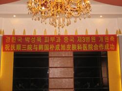 박성욱피부과 중국 제3병원 개원