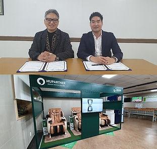 메디펀휴파트너 업무협약