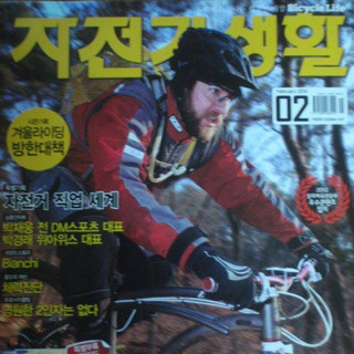 Klunker, Bicycle Life cover