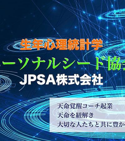 JPSAロゴFB.jpg