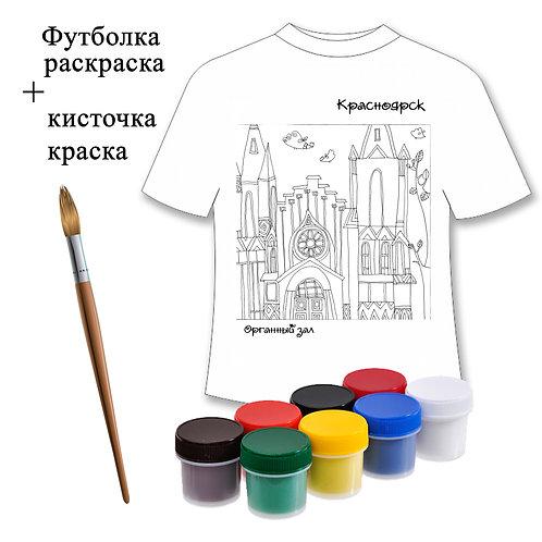 Красноярск. Органный зал