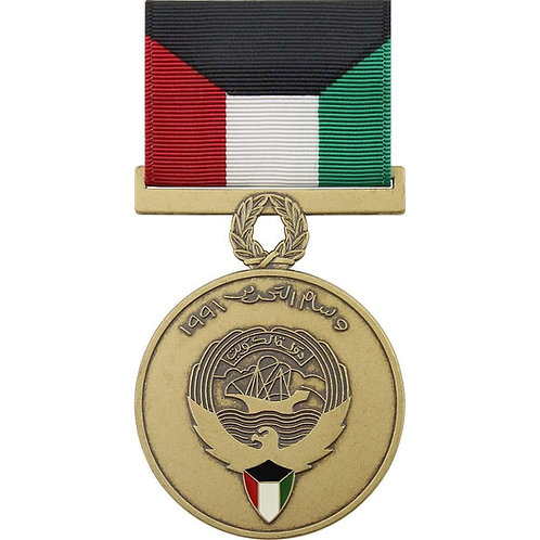 Kuwait Medal for the Liberation of Kuwait
