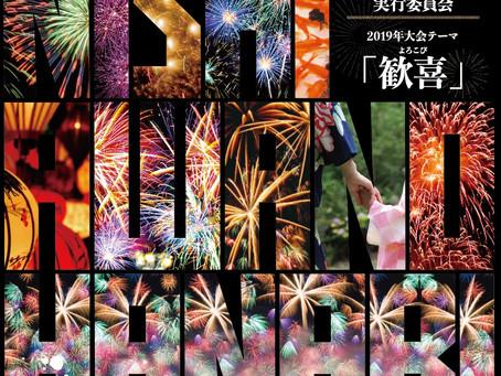 にし阿波の花火公式サイトOPEN!