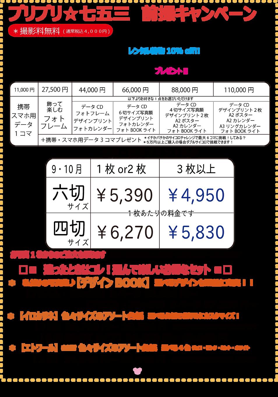 七五三9.10簡易チラシWeb.png