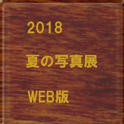 2018 夏の写真展