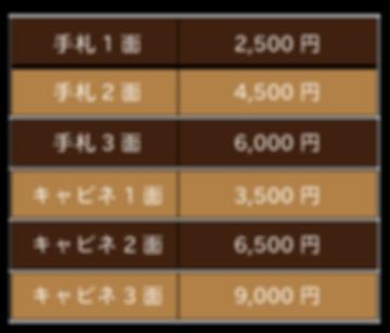 プリント料金daisi.png