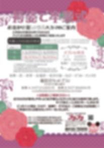 卒業レンタル2.jpg