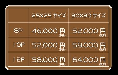 プリズム値段.png
