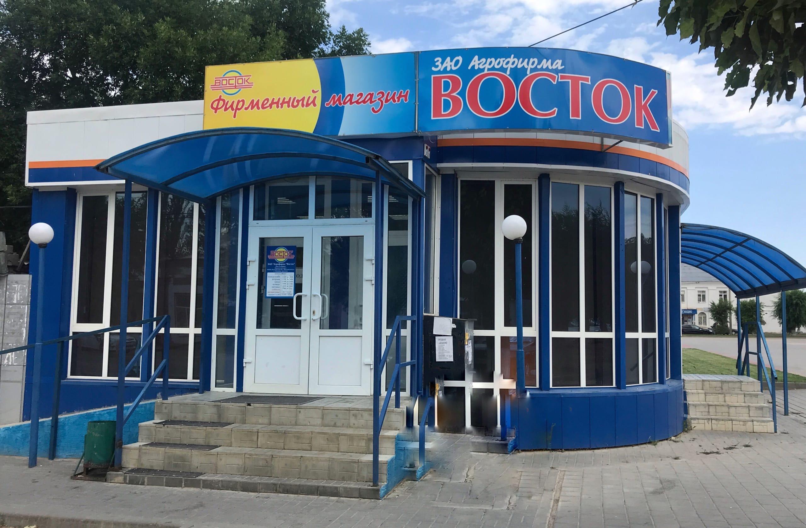 """Фирменный магазин """"Восток"""" в р.п. Быково"""