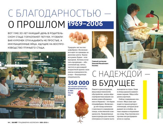 птицефабрика14.jpg