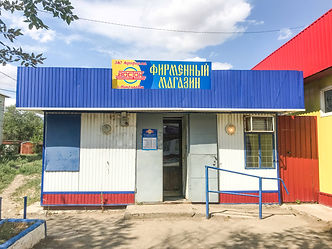 """Фирменный магазин АО """"Агрофирма """"Восток""""  г. Палласовка"""