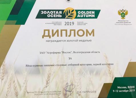 Диплом от министра сельского хозяйства РФ Д.Н. Патрушева