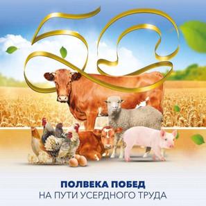"""Буклет к Юбилею агрофирмы """"Восток"""" 2019г."""