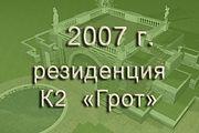 """Резиденция К2 """"Грот"""""""
