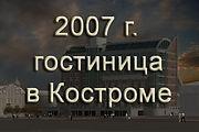 Проект Гостиницы 5 звезд в Костроме