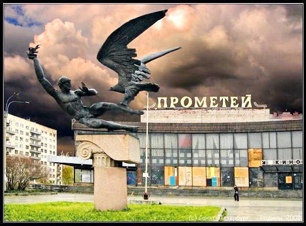 """декоративная композиция """"Прометей"""""""