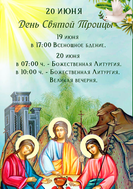 макет св.троицы.jpg