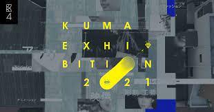 KUMA EXHIBITION 2021