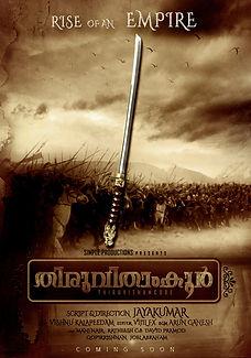 Thiruvithamcore .jpg