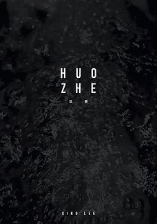 Huo Zhe .jpg