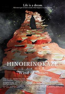 hinoiri wind.jpg