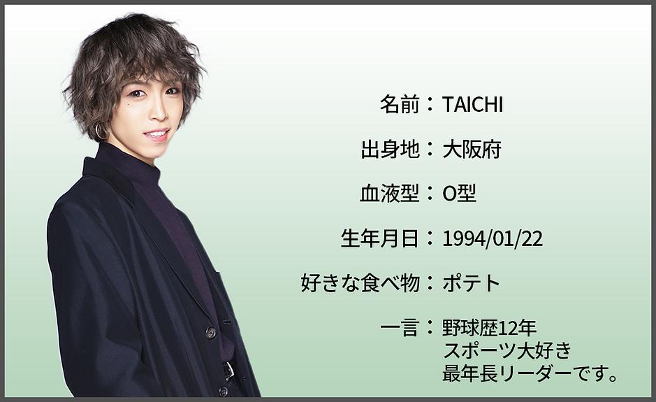 HP_プロフィール_TAICHI.png
