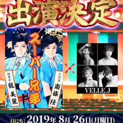 2019/08/26(月)大阪@梅田呉服座