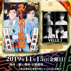 2019/11/15(金)大阪@羅い舞座 京橋劇場
