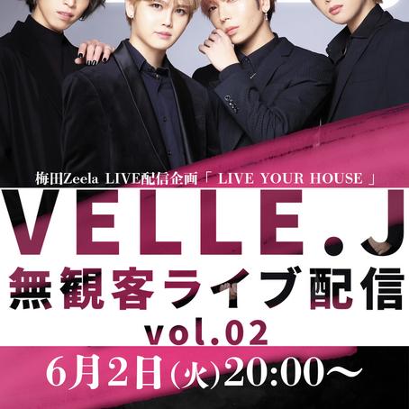 2020/06/02(火)無観客ライブ配信