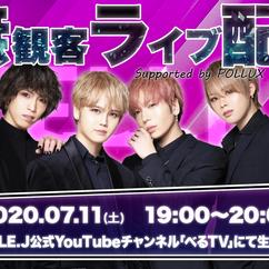2020/07/11(土)無観客ライブ配信