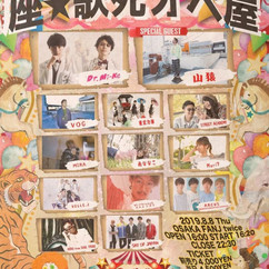 2019/08/08(木)大阪@FanJ TWICE