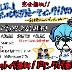 2019/08/28(水)大阪@千日前STAR BOX
