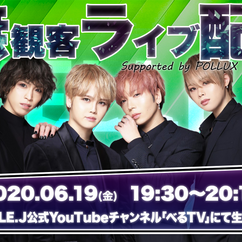 2020/06/19(金)無観客ライブ配信