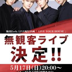 2020/05/17(日)無観客ライブ配信