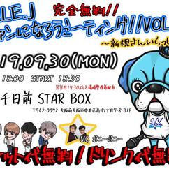 2019/09/30(月)大阪@千日前STAR BOX
