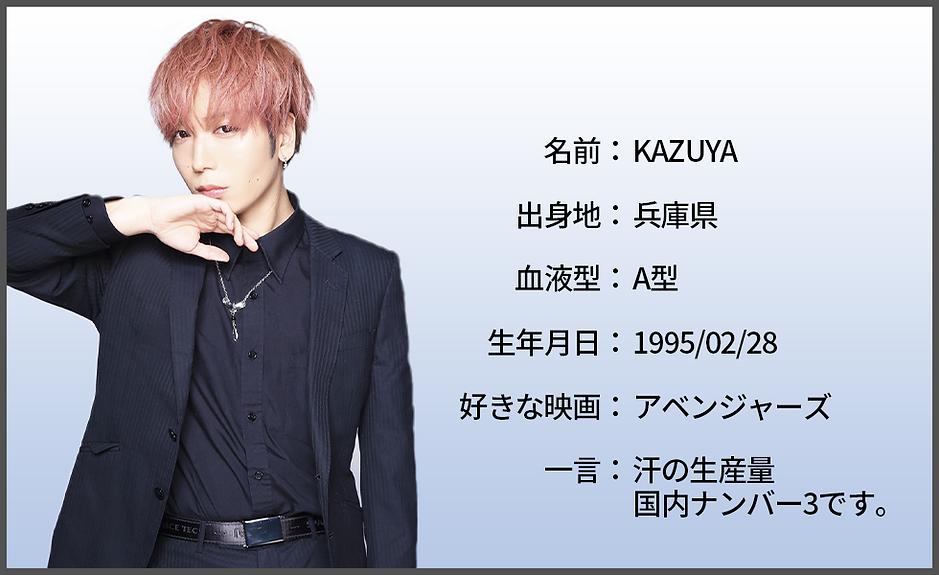 HP_プロフィール_KAZUYA.png