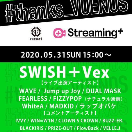 2020/05/31(日)@Streaming+