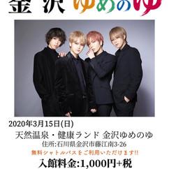 2020/03/15(日)石川@金沢ゆめのゆ