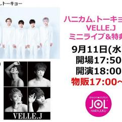 2019/09/11(水)東京@JOL原宿