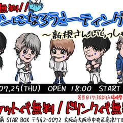 2019/07/25(木)大阪@千日前STAR BOX