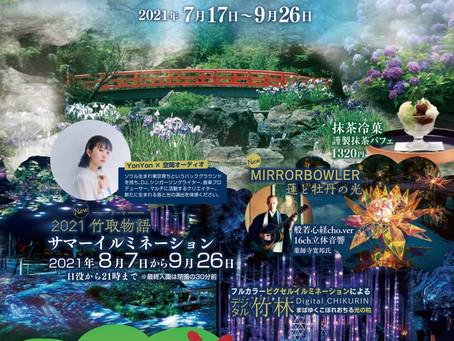 【NEWS】日本庭園 由志園の2021年サマーイルミネーション 竹取物語にて楽曲が採用されました。