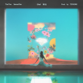 【NEW RELEASE】YonYon, Samuel Seo - Owl(解放) [prod. TENDRE]