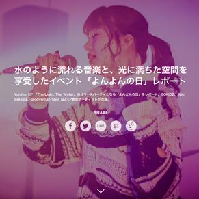 【Interview】4/22(木) BlockFM (Web) 水のように流れる音楽と、光に満ちた空間を享受したイベント「よんよんの日」レポート