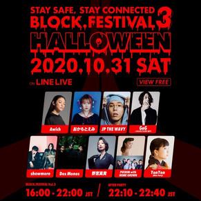 【Event Report】BLOCK.FESTIVAL Vol.3 ありがとうございました。