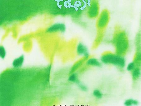 【NEW RELEASE】Yaeji - SPELL 주문 feat. YonYon, G.L.A.M.