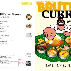【Interview】7/1(水)発売 BRUTUS 最新号(雑誌・Web) 黒田卓也×YonYon