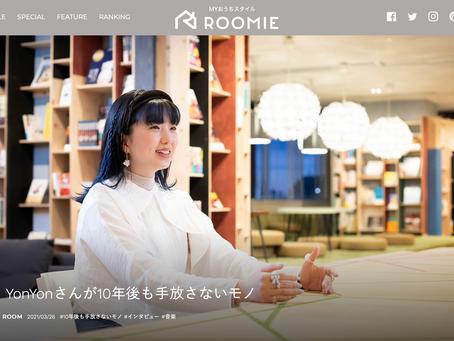 【Interview】3/26(金) ROOMIE (WEB) | 10年後も手放さないモノ